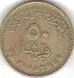 50 Egyptian Piastres Coin Back