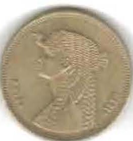 50 Egyptian Piastres Coin