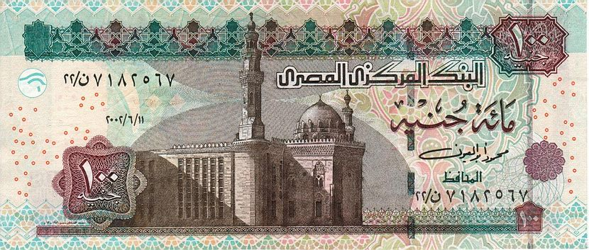 The New One Houndred Egyptian Pounds