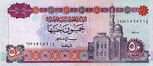 50 Egyptian Pounds - Arabic