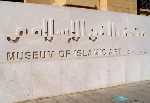 Museum of Islamic Art Sign