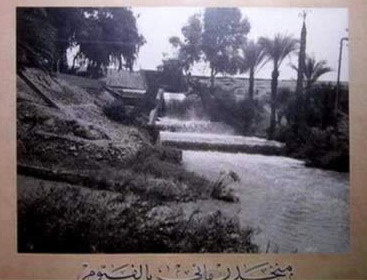 Old Photo of Waterfalls in the Fayoum