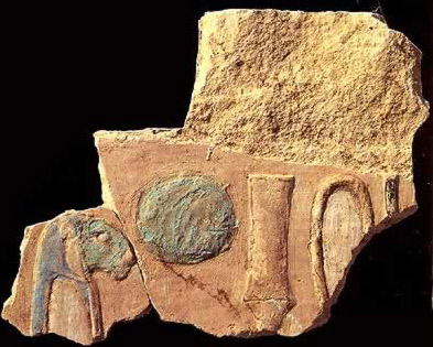 Fragment from the Mortuary Temple of the Pyramid Complex of Ahmose at Abydos in Egypt
