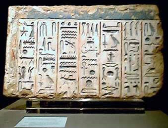 Egypt the antiquities museum in the alexandrine library limestone fragment of a stela publicscrutiny Choice Image
