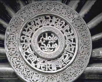 The central Medallion over the entry portal to the Mosque of al-Aqmar