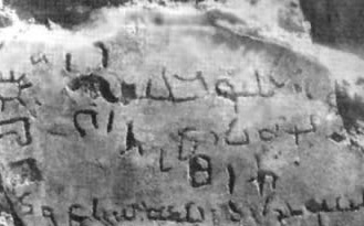 Jabal Ramm Inscription, a fourth century (AD) Pre-Islamic Arabic Inscription