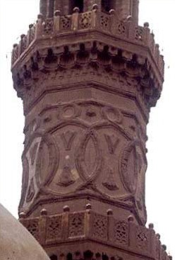 A section of the minaret