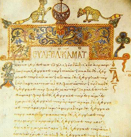 Illumination from Manuscript NO. 179 - A part of the collection of artifacts belonging to the Monastery of St. Catherine