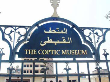 The sign on the gate of the Coptic Museum in Cairo