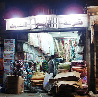 One of the small stores, Al Rashad cotton store, on Azhar Street