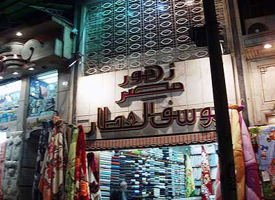 Yousef Cotton Shop in Cairo