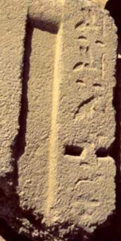 Inscriptions at the entrance to a chapel with Khentykaues' confusing title