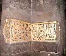 Detail of quranic inscription in the vestibule