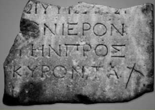 Dedication inscriptions for a Synagogue in Alexandria dating to the second century BC