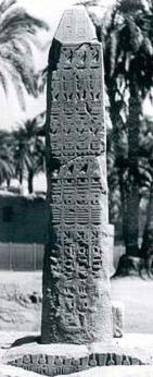 Small obelisk of Seti II