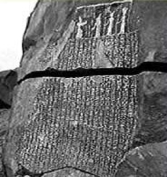 The Famine Stele at Sehel Island