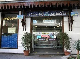 Mandarine Koueider sells great ice cream and candy in Zamalek