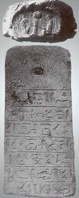 Top - A seal with throne name of Amenhotep III; Bottom: A magic brick inscribed with the throne name of Akhenaten