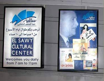 In the entrance to the El Sawy Cultural Center