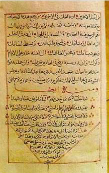 The last leaf of the manuscript Serag El Muluk by Tartoushi Abu Bakr Mohamed Ibn El Walid