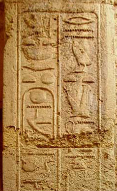 The names of Amenemhet IV (left) and Renenutet (right) in cartouches