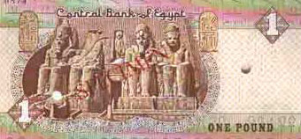Reverse of the Modern Egyptian One Pound Note