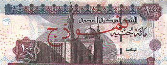 The front of a modern 100 pound Egyptian bank note