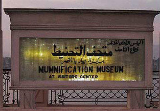 The sign fro the Mummification Museum in Luxor, Egypt