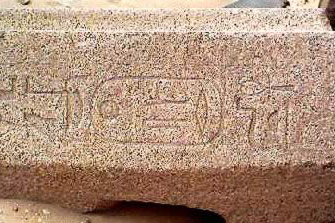 An inscription of Niuserre at his pyramid at Abusir in Egypt
