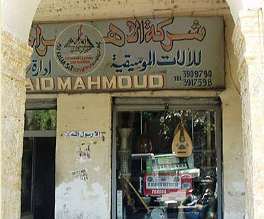 The Al Ahram music shop