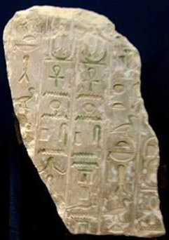 A fragment of the pyramid text from the pyramid of Ankhesenpepi II