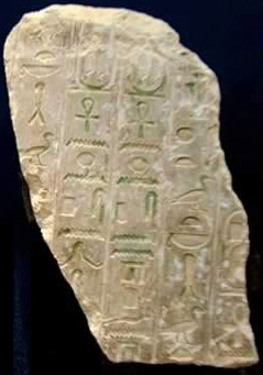 Pyramid Text from the Pyramid of Ankhesenpepi II, a Queen of Pepi I