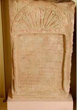 Stela of the Christian Bishop, Georgios, discovered at Qasr Ibrim