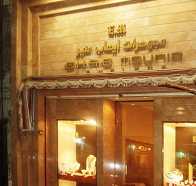 Ehab Mounir Jewelry shop in Game' Square